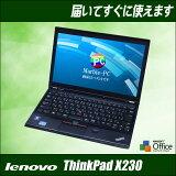 中古パソコン Windows10またはWindows7☆OSが選べますlenovo ThinkPad X230【中古】 新品SSDに換装済み Core i5:2.60GHz メモリ:4GB 12.5インチ液晶 無線LAN内蔵 WPS Office付き 中古ノートパソコン 軽量・コンパクト モバイルノートパソコン