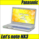 中古パソコン Panasonic Let 039 s note NX3 CF-NX3EDHCS 【中古】 Windows10 液晶12.1インチ コアi5:1.9GHz メモリ8GB SSD128GB USB3.0対応 Bluetooth WEBカメラ 無線LAN内蔵 中古ノートパソコン