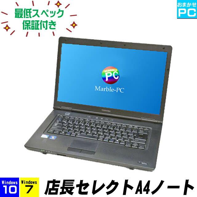 店長セレクトA4ノートパソコン【中古】【推】 O...の商品画像
