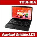 東芝 dynabook Satellite B374 【中古】 大画面17.3インチ液晶 中古ノートパソコン Windows10-Pro コアi5(2.60GHz) メモリ8GB SSD128GB..
