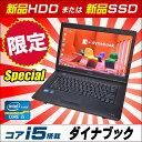 中古パソコン 東芝 dynabook Core i5搭載A4...