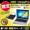 当店限定 機種はおまかせ中古パソコン☆新品HDDまたは新品SSDどちらか選べます NEC VersaPro B5モバイルノートPC Windows7【中古】 メ...
