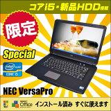 中古パソコン 新品ハードディスク搭載!NEC VersaPro シリーズ Core i5限定スペシャルモデル【中古】 メモリ4GB DVDマルチ 15.6型ワイド液晶 無線LAN付き KingSoft Officeインストール済み【税込・送料無料・安心3ヶ月保証】