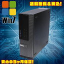 中古パソコン Windows7!DELL Optiplex 790 Corei5 2400 3.1GHz Windows7-Pro 64Bit セットアップ済み ☆☆