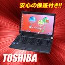 東芝 TOSHIBA dynabook R731シリーズ【中古】13.3インチ(1366×768) MEM:4GB HDD:250GBIntel Core i5-2520M プロセッサー 2.5GHz無線LAN内蔵 Windows7 Professional セットアップ済KingSoft Office 無料インストール済【中古パソコン】