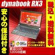 【新品SSD:120GB】中古パソコン 東芝 dynabook RX3 SM226Y/3HDWindows7-64Bit 【中古】 液晶13.3型HD (解像度:1366×768)Intel Core i3-350M:2.26GHz メモリ:4GB Windows7モデル KingSoft Office付