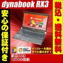 【新品SSD:120GB】中古パソコン 東芝 dynabook RX3 SM226Y/3HDWindows7-64Bit 【中古】 液晶13.3型HD (解像度...