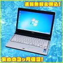 中古ノートパソコン Windows7-Pro搭載! 富士通 FUJITSU LIFEBOOK S761/C i5-2520MDVDスーパーマルチ内蔵&Windows7-Proセットアップ済W..