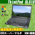 中古パソコン Windows7搭載!メモリー2GB搭載 Lenovo(レノボ) ThinkPad SL510 スーパーマルチ搭載 Windows7-Proセットアップ済み KingSoft Officeインストール済み【中古ノートパソコン】【中古】【Windows7 中古】【05P23Apr16】