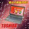 【あす楽】【SSD:120GB】中古パソコン 東芝 dynabook RX3 SN266E/3HD Windows7-64Bit 【中古】 液晶13.3型HD (解像度:1366×768) Intel Core i5-560M:2.66GHz メモリ:4GB Windows7モデル KingSoft Office付き