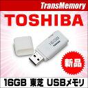 東芝 USBフラッシュメモリ 16GB USB2.0TOSHIBA TransMemory THN-U202W0160A4【新品】