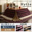 「Hytte」ヒュッテ 掛け敷きセット 省スペース 正方形 北欧テイスト先染めチェックこたつ布団シリーズ