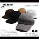 grace(グレース)RIB CAP BASIC(リブキャップベーシック)キャスケット/キャップ/ワークキャップ全5色( Fフリーサイズ/XLビッグサイズ)大き...