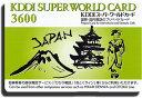 フィリピンへ日本の固定電話から127分日本の携帯電話から77分 カード番号eメール送信KDDI スーパーワールドカード3600円国際電話カードカード番号eメール送信