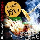 【送料無料】若鶏きりたんぽ鍋セット 野菜付き (2人前)さい...