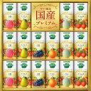 カゴメ野菜生活ギフト 国産プレミアム16本 (YP-30)