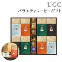 【送料無料】 UCC バラエティコーヒーギフトRIC-SD50【お歳暮/内祝/出産内祝い/御礼/ギフトセット/結婚内祝い/快気祝い/お返し/香典返し】