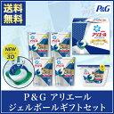 【送料無料】 P&G アリエール パワージェルボールセット (PGAG-30X) 3D【お歳