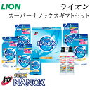 ライオン トップ スーパー ナノックス ギフトセット LNW...