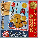 塩もろこし 〜男鹿半島の塩使用〜 フジタ製菓 (秋田 諸越 もろこし)02P01Mar16