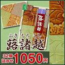 蕗もろこし ふきもろこし 八っ切もろこし フジタ製菓 (秋田 諸越 もろこし)532P15May16