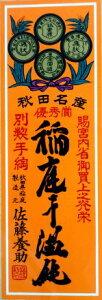 稲庭うどん【七代佐藤養助】SY−30(稲庭うどん)