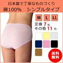 綿100% ショーツ シンプルタイプ 普通丈 M・L・LL 送料無料 日本製 敏感肌 肌に優しい