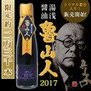 【今年は 23,000本 限定販売】湯浅醤油 魯山人...