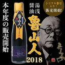 【本数限定販売】湯浅醤油 魯山人醤油200ml 2018☆ ...
