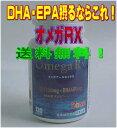 オメガアールエックス(Omega Rx)120粒入・