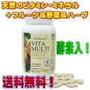 ビタマルチベスト(酵素入りマルチビタミン)180粒入・送料無料