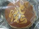 【手作りの和菓子屋】はちみつ入りの皮に、甘さ控えめの粒あんが美味しい どら焼き1個【marutaya】【RCP】