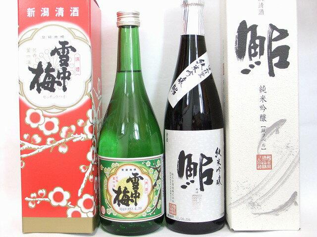 お歳暮・クリスマスにも送料無料上越日本酒甘口中口飲み比べセット雪中梅720ml・鮎正宗純米吟醸酒銀ラ
