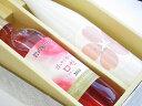 着色料不使用!自然の色 ピンクのかわいい日本酒と鮮やかなさくら色ワインのセット 『さくら色酒セット』(純米にごり酒さくらいろ、..