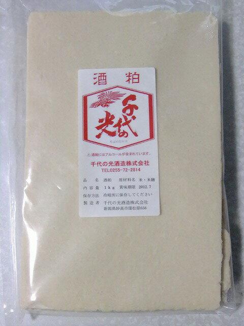 酒かす酒粕(板粕)1kg×5袋(5kg)通常便送料無料クール便発送は+400円甘口の日本酒千代の光(