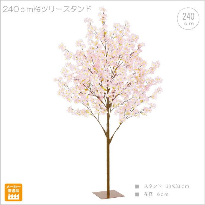 ■240cm桜ツリースタンド/msd2003-Mflt 店舗装飾/ディスプレイ/インテリアに最適。春セール、限定大型サイズ/送料無料