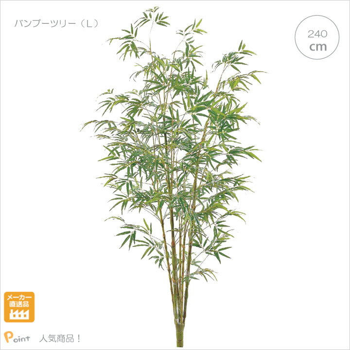 ■フサフサ葉っぱのバンブーツリー240cm/msd0110btL観葉植物/造花・ディスプレイ・竹・バンブー・七夕