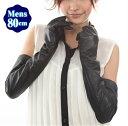 ●男性用 本革手袋 自信作 品質かなり良くなりました 羊革80cm ロンググローブ「メンズグローブ メンズ皮手袋 革グローブ レザー..