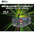 E-Liteエフェクトレーザー『FS-3』【代引き手数料無料!】
