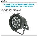 E-lite LEDパーライト『 E-PAR56LED mk2』【代引き手数料無料!】