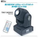 E-lite LEDムービングスポット『Tiny Indigo Mk2-30』【代引き手数料無料・全国配送無料!】