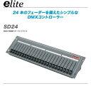 e-lite(イーライト)DMXコントローラー『SD24』【代引き手数料無料!】