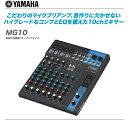 YAMAHA(ヤマハ)10chミキサー『MG10』【代引き手数料無料!】