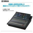 YAMAHA デジタルミキサー LS9-16 【沖縄・北海道含む全国送料無料!】