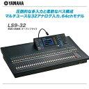 YAMAHA デジタルミキサー LS9-32 【沖縄・北海道含む全国送料無料!】