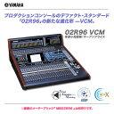 YAMAHA デジタルミキサー 02R96VCM 【沖縄・北海道含む全国送料無料!】