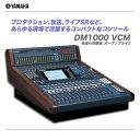 YAMAHA デジタルミキサー DM1000VCM 【沖縄・北海道含む全国送料無料!】