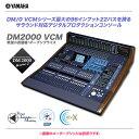 YAMAHA デジタルミキサー DM2000VCM【沖縄・北海道含む全国送料無料!】
