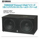"YAMAHA 18""x2 サブウーハーシステム SW218V 【沖縄含む全国配送料無料!】"