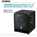 "YAMAHA 15"" サブウーハーシステム SW115V 【沖縄含む全国配送料無料!】"